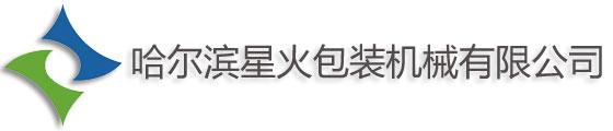 哈尔滨lovebet门户|哈尔滨自动lovebet门户|哈尔滨全自动lovebet门户-星火黑龙江lovebet门户械厂